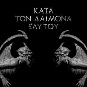 ROT02 - Rotting Christ - Kata Ton Daimona Eaytoy
