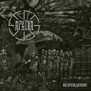 ARK01 -Arkona – Возрождение